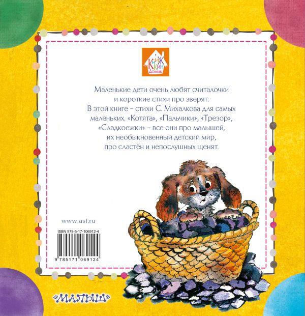 Стихи про маленьких детей короткие