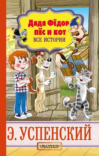 «Дядя Фёдор, пёс и кот. Все истории»