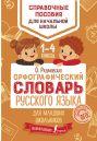 Орфографический словарь русского языка для младших школьников