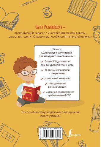 Диктанты и изложения для младших школьников