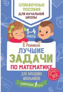 Лучшие задачи по математике для младших школьников