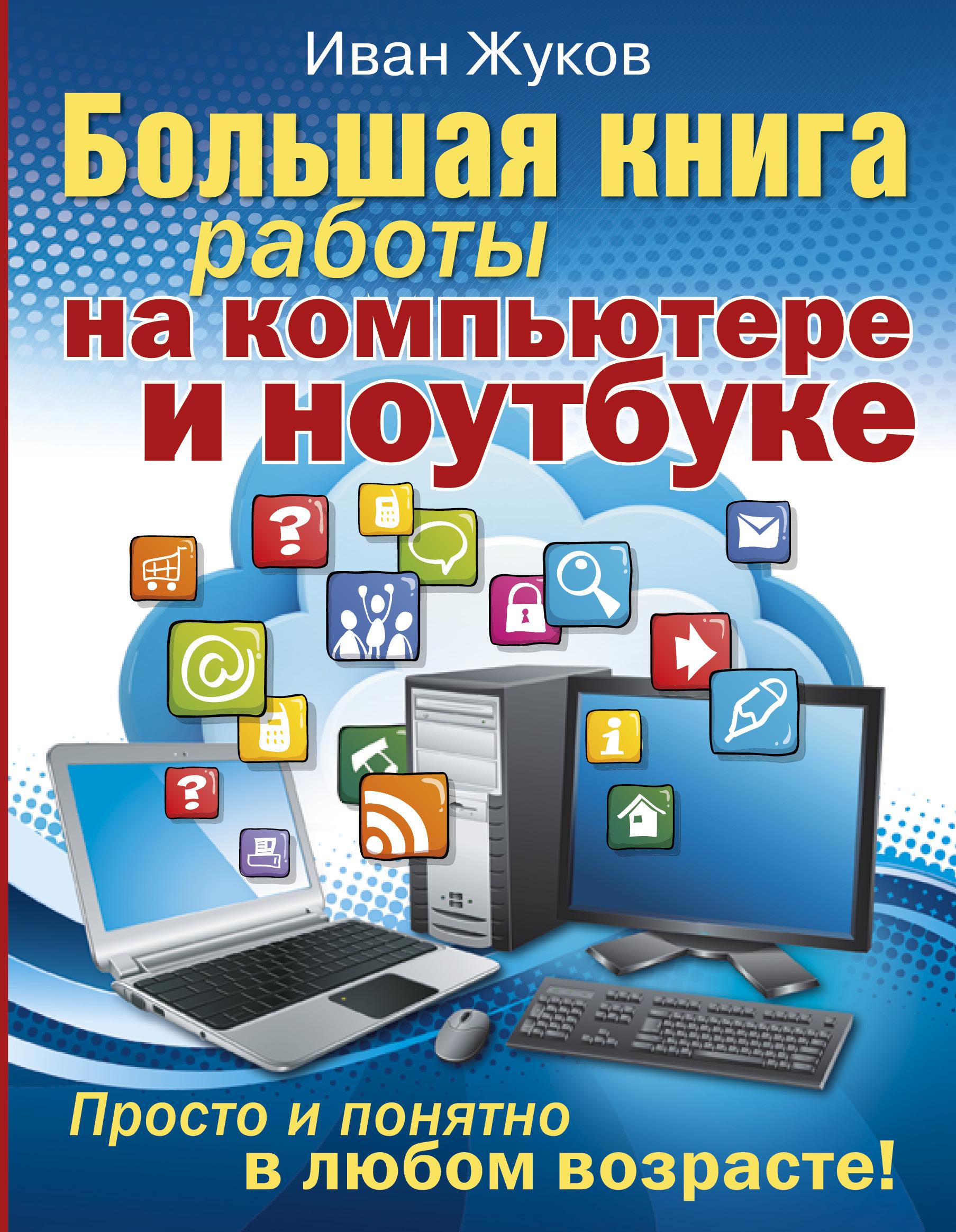 Книги о работе на ноутбуке скачать бесплатно