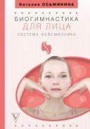 Биогимнастика для лица: система фейсмионика [Осьминина Наталия Борисовна]