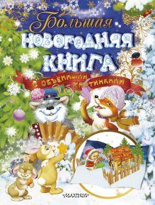 Большая новогодняя книга с объемными картинками (ил. В.Шварова и Е.Алмазовой)