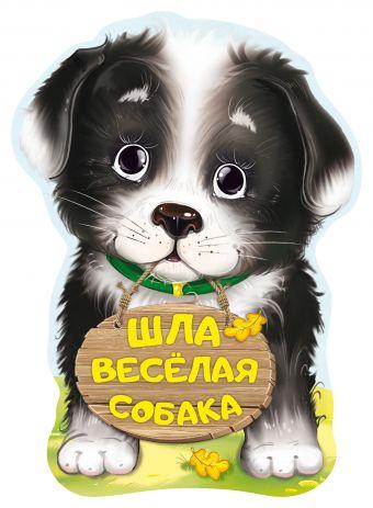 Шла весёлая собака