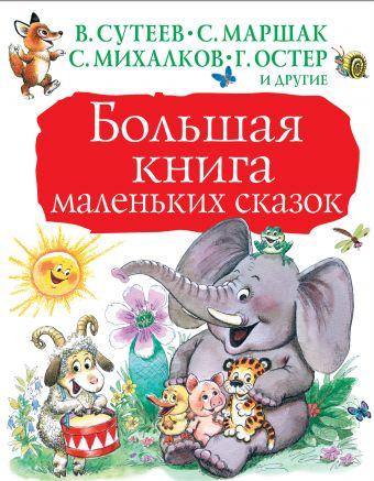 Большая книга маленьких сказок