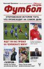 Футбол: откровенная история того, что происходит на самом деле