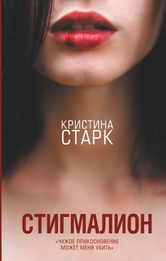 Кристина Старк «Стигмалион»