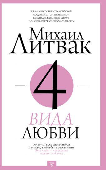 «4 вида любви»