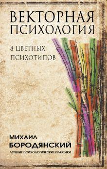 Векторная психология. 8 цветных психотипов