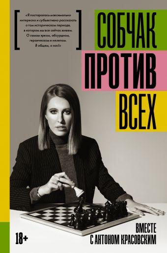 Ксения Собчак «Против всех»