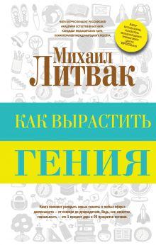Литвак Михаил Ефимович — Как вырастить гения
