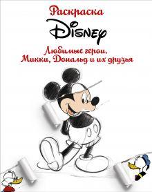 Раскраска. Disney. Любимые герои. Микки, Дональд и их друзья