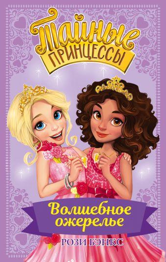 «Тайные принцессы. Волшебное ожерелье»
