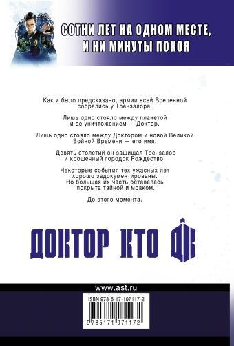 Доктор Кто. Сказания Трензалора