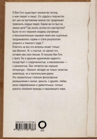 Письма Ван Гога