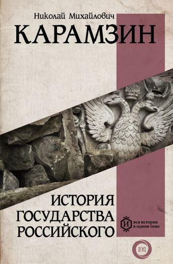 «История государства Российского»