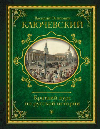 «Краткий курс по русской истории»