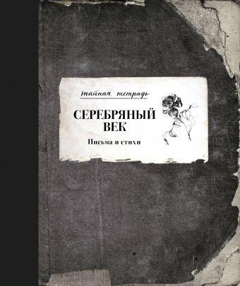 Серебряный век. Письма и стихи