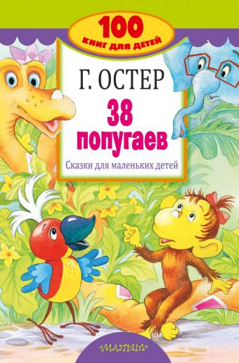 «38 попугаев. Сказки для маленьких детей»