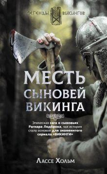 Месть сыновей викинга