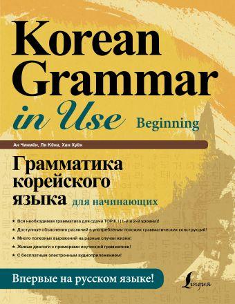 Грамматика корейского языка для начинающих