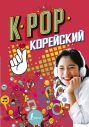 K-POP Корейский