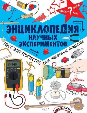 Энциклопедия научных экспериментов: свет, электричество, сила, движение, вещества