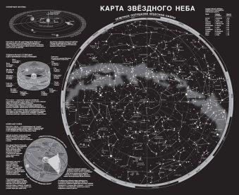 Карта звездного неба (складная) A1