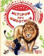 Истории про животных [Тургенев Иван Сергеевич]