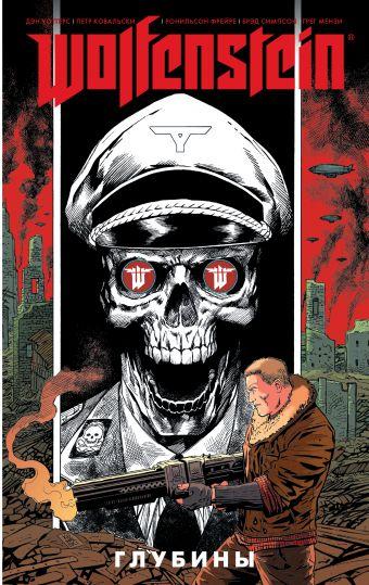 «Wolfenstein: Глубины»