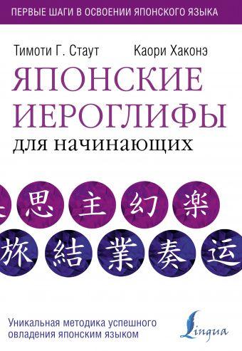 Японские иероглифы для начинающих