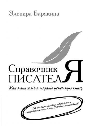 «Справочник писателя»