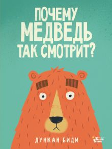 Почему медведь так смотрит?