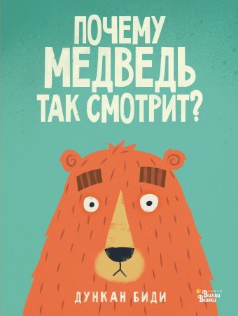 «Почему медведь так смотрит?»