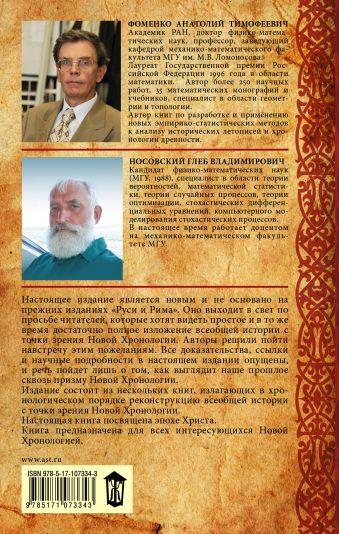 Русь и Рим. Христос