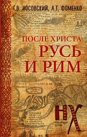 Русь и Рим. После Христа