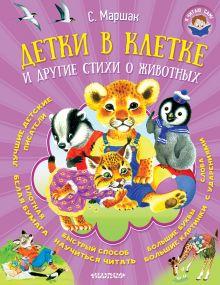 Детки в клетке и другие стихи о животных