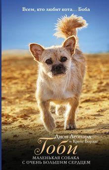 Гоби - маленькая собака с очень большим сердцем
