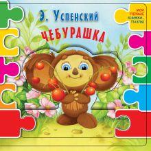 Успенский Эдуард Николаевич — Чебурашка (ил. В.В. Шваров, Е.Е. Алмазова)