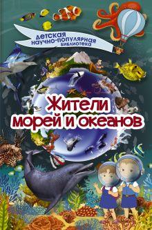 Жители морей и океанов
