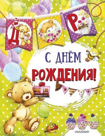 С днем рождения (ил. Е. Фаенковой)