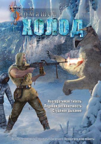 Холод (3 книги в 1) (уникальное лимитированное издание)