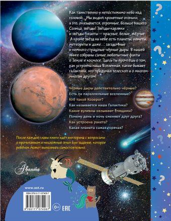 О Земле и космосе