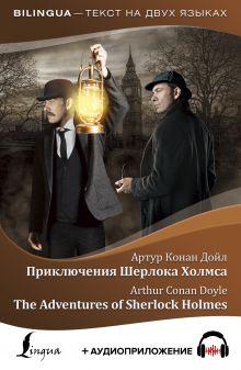 Приключения Шерлока Холмса = The Adventures of Sherlock Holmes + аудиоприложение