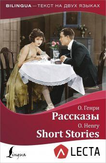 Рассказы = Short Stories + аудиоприложение LECTA