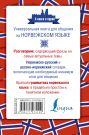 Норвежский язык. 4 книги в одной: разговорник, норвежско-русский словарь, русско-норвежский словарь, грамматика