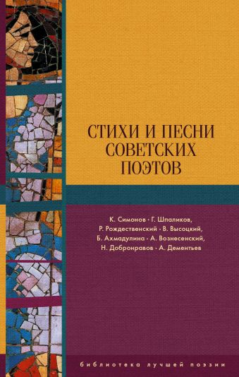 Стихи и песни советских поэтов