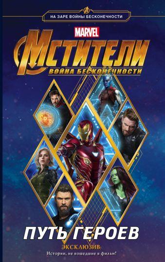 «Мстители. Война Бесконечности. Путь героев (новеллизация)»