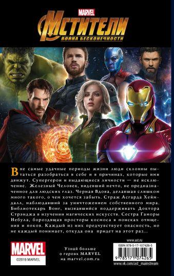 Мстители. Война Бесконечности. Путь героев (новеллизация)